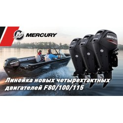 Новые четырехтактные двигатели Mercury F80/F100/F115